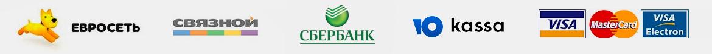 Логотипы способов оплаты